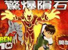Play Ben 10 Games game.